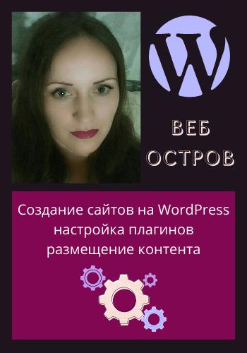 Сайты WordPress на заказ