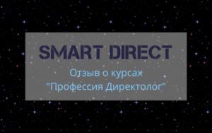 Смарт Директ Владимир Иванов Отзывы Богдан Старицын