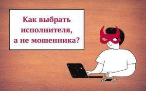 Как выбрать специалиста по услугам в интернете