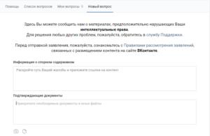Как подтвердить интеллектуальные права ВКонтакте