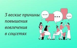 Повышение вовлечения ВКонтакте - что это и зачем?