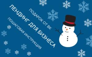 Лендинг для бизнеса ВКонтакте - Как сделать сайт из группы ВК