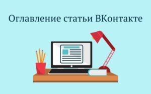 Статья ВКонтакте - Как сделать оглавление и блок навигации
