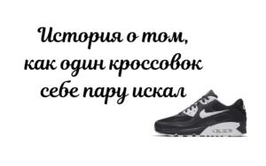 Nike Air Max - как пойти в магазин и купить кроссовки