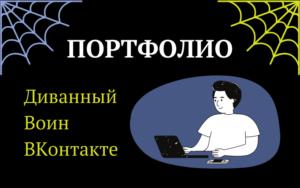"""Портфолио - дизайн сообщества ВКонтакте """"Диванный воин"""" о веб-деятельности"""