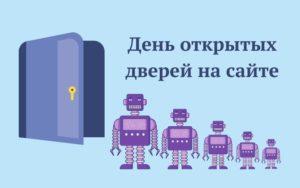 Много прямых заходов на сайт в Яндекс Метрике - что делать?
