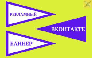 Рекламные баннеры ВКонтакте