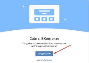 Как создать сайт из группы ВКонтакте