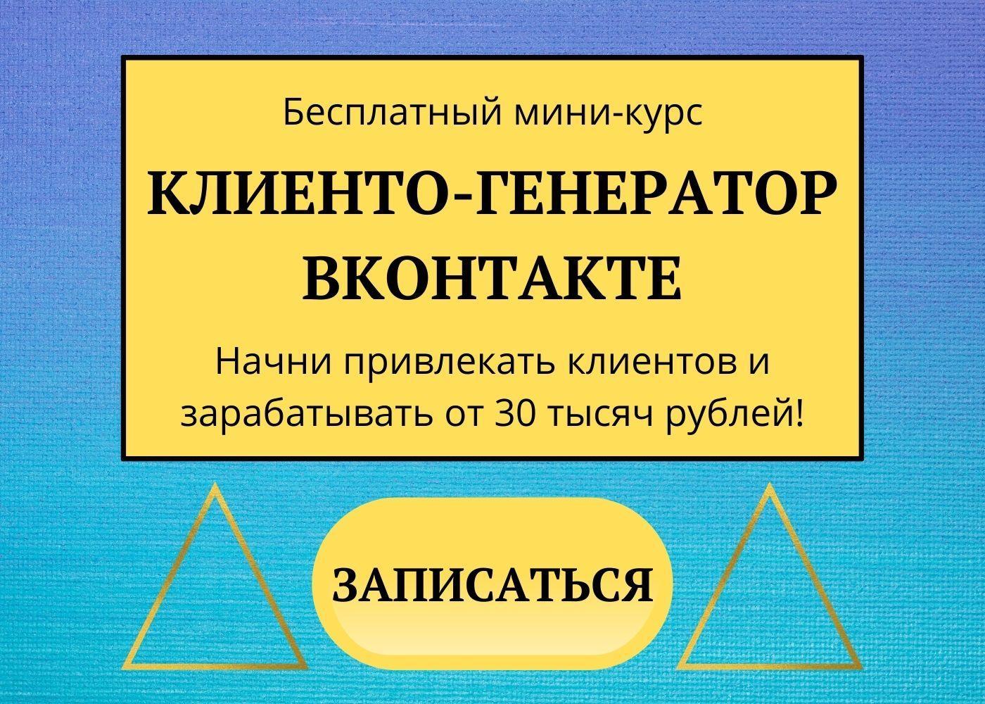 Клиентогенератор ВКонтакте