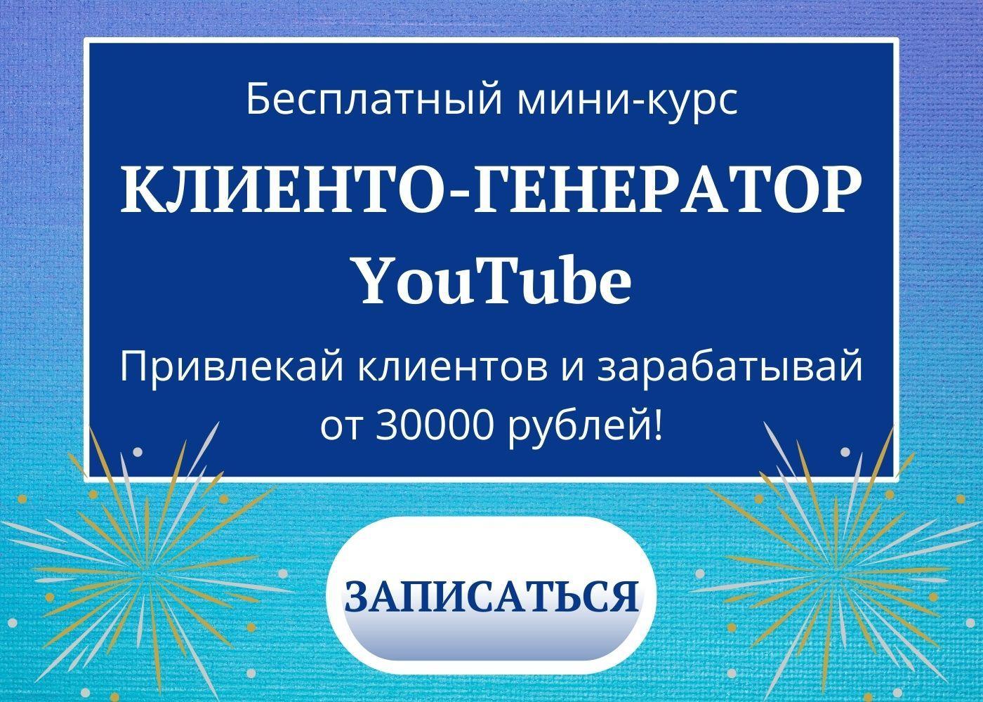 Клиентогенератор YouTube