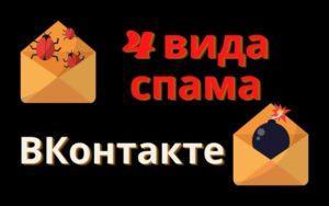 Спам ВКонтакте - виды, рассылки, бан, ограничения