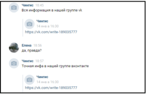 Спам ВКонтакте - сообщения от ботов