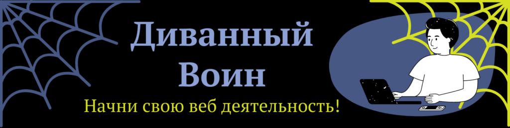 """Обложка сообщества ВКонтакте """"Диванный воин"""" - Портфолио"""