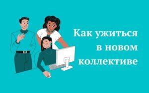 Ошибки поведения в коллективе на работе
