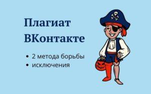 Что делать, если воруют контент в группе ВКонтакте