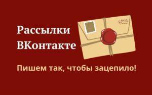 Рассылки ВКонтакте - как написать интересное письмо