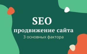 SEO продвижение сайта - 3 главных фактора для развития