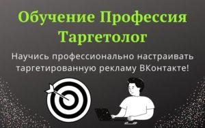Обучение таргетированной рекламе - курсы Таргетолог