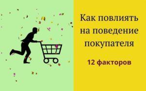 Факторы, влияющие на покупателя и спрос