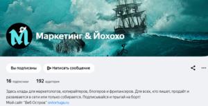 "Мой канал в Яндекс Дзен ""Маркетинг & Йохохо"""