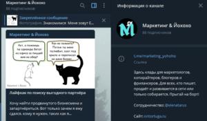 """Канал в Телеграм """"Маркетинг & Йохохо"""""""