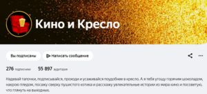 """Канал """"Кино и Кресло"""" на Яндекс Дзен"""