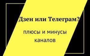 Яндекс Дзен или Телеграм? Что лучше? Плюсы и минусы каналов