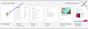Как быстро создать документ Google Docs