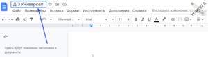Как написать наименование документа в Google Docs