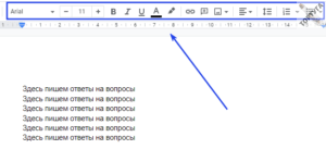 Как редактировать документ в Google Docs