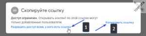 Как сделать настройки доступа в Google Docs