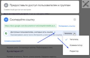 Как ограничить доступ к документу в Гугл Докс