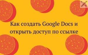 Как создать файл в Google Docs и открыть доступ по ссылке